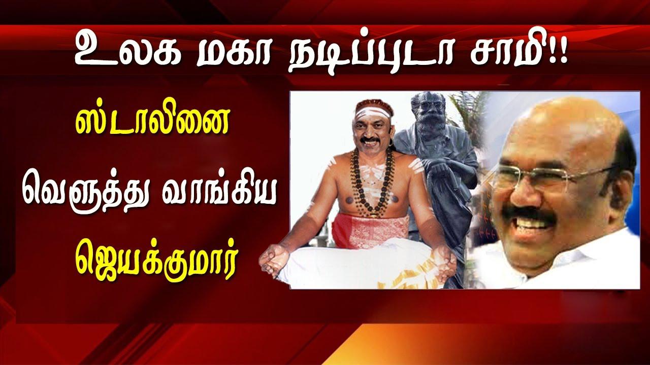 Lok Sabha Elections 2019: jayakumar sing a song for stalin and duraimurugan tamil news live