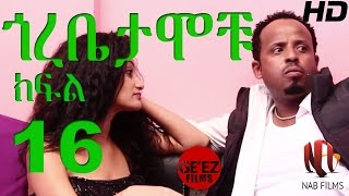 Gorebetamochu Part 16   Ethiopian Series Comedy....ጎረቤታሞች