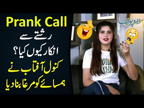 Funny Prank Call Of Kanwal Aftab To A Boy For Rejecting Marriage Proposal | EP2
