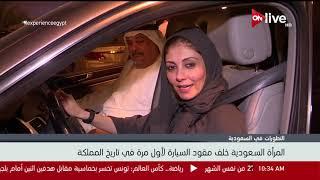 المرأة السعودية خلف مقود السيارة لأول