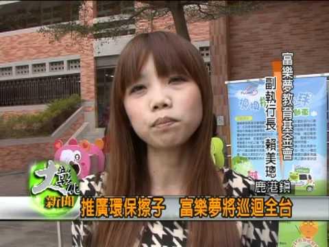991119推廣環保擦子 富樂夢將巡迴全台 - YouTube