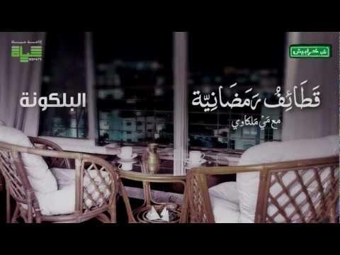 قطائف رمضانية: البلكونة