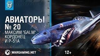 "P-51A и Максим ""Galm"" Кордонец. Авиаторы. World of Warplanes."