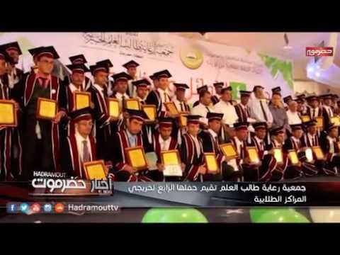 فيديو : جمعية الطالب بالمكلا تقيم حفلها الرابع لخريجي المراكز الطلابية / قناة حضرموت الفضائية
