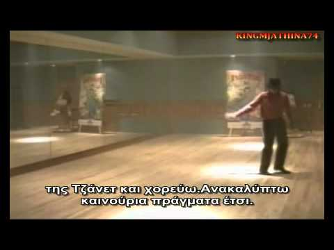 Michael Jackson's Private Home Movies Part 6 Greek subtitles