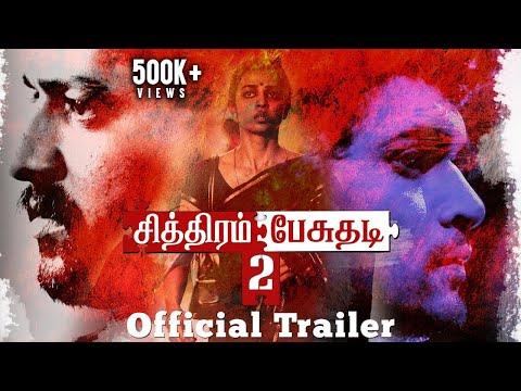 Chithiram Pesudhadi 2 - Trailer - Rajan Madhav - Ajmel, Viddharth, Ashok, Gayathrie, Radhika Apte