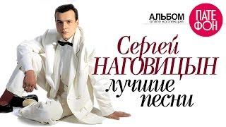 Сергей Наговицын - Лучшие песни (2005)