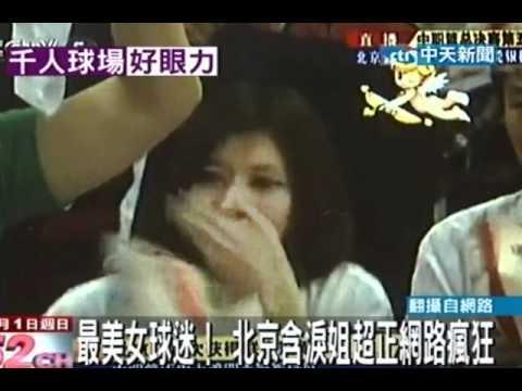 最美女球迷!北京含淚姐超正網路瘋狂