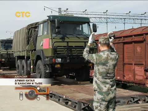 Армия Китая в Хакасии и Тыве