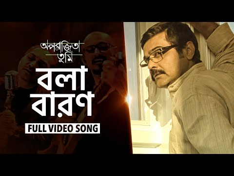 Bola Baron from Aparajita Tumi (BENGALI FILM) (2011)