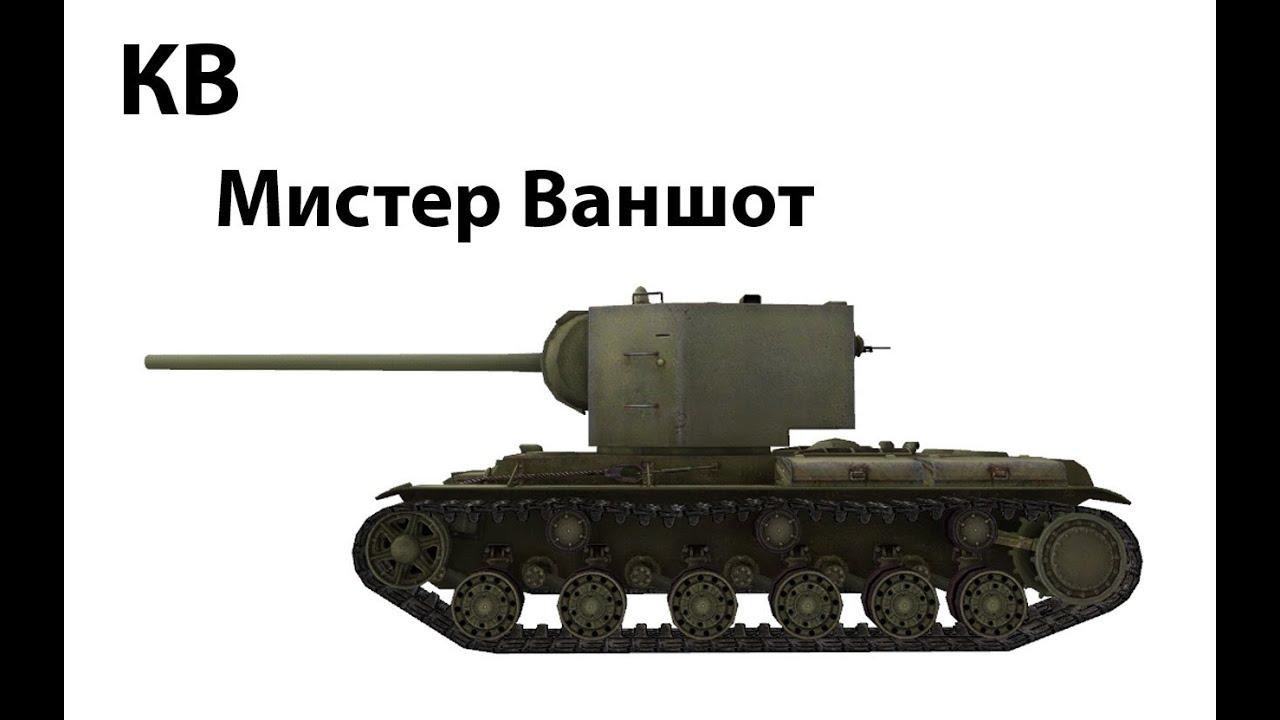 КВ - Мистер Ваншот