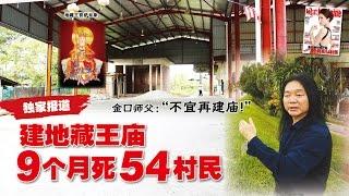 【第642期】《独家报道》建地藏王庙9个月死54村民