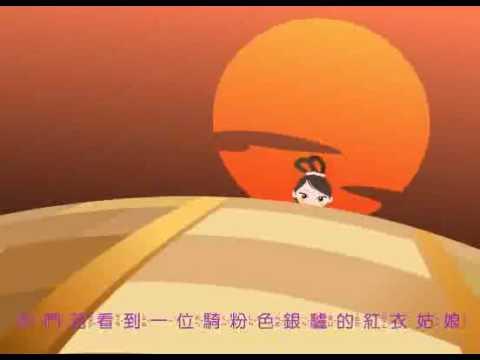 【元宵節的由來】【Yao】