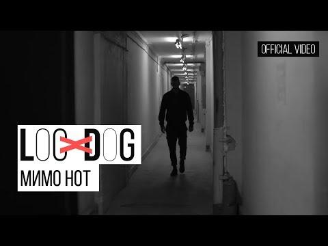 Loc-Dog - Мимо нот