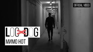 Loc-Dog - Мимо нот Скачать клип, смотреть клип, скачать песню