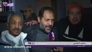 بالفيديو..لحظة اعتراف و تكريم فنانون مغاربة بالرباط   |   خارج البلاطو