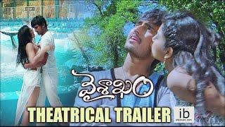 Vaisakham theatrical trailer   Harish   Avanthika