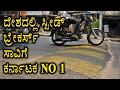 Over 10 000 People Lose Their Lives To Speed Breakers In India Oneindia Kannada