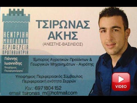 Άκης Τσιρώνας