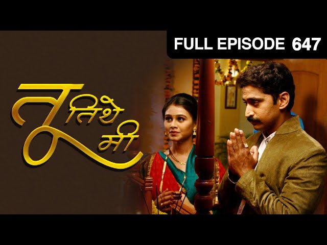 Tu Tithe Mi - Episode 647 - April 22, 2014