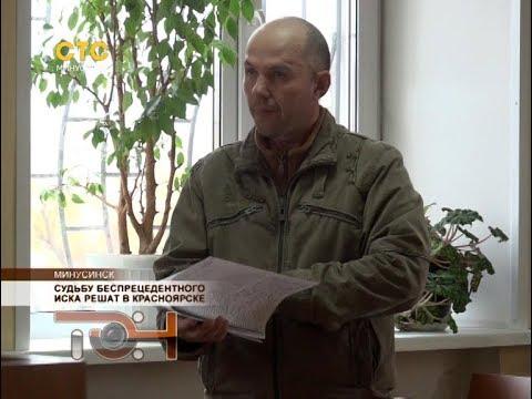 Судьбу беспрецедентного иска решат в Красноярске
