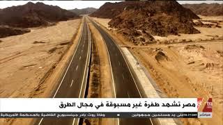 طفرة غير مسبوقة.. مصر ضمن أفضل 28 دولة في مجال الطرق