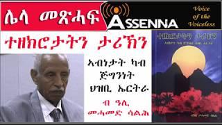 <VOICE OF ASSENNA: Book Launch - ተዘክሮታትን ታሪኽን- ኣብነታት ካብ ጅግንነት ህዝቢ ኤርትራ - ብ ዓሊ መሓመድ ዓሊ