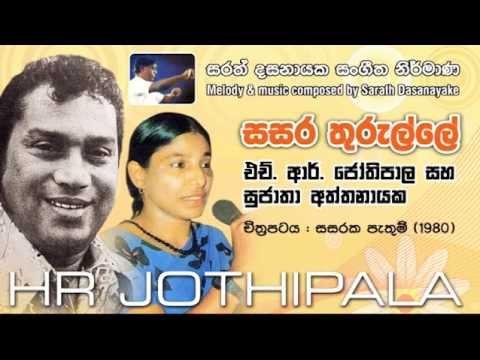 Sasara Thurulle - HR Jothipala & Sujatha Aththanayake