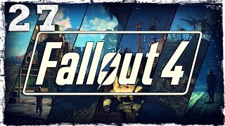 Fallout 4. #27: Синты.