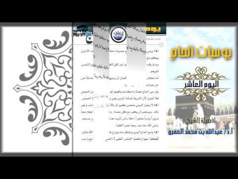 يوم النحر | (يوميات الحاج) لفضيلة الشيخ: عبدالله بن محمد العمرو