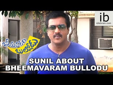 Sunil Talks About Bheemavaram Bullodu