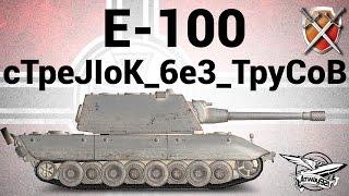 E-100 - ЩиМ 06 - cTpeJIoK_6e3_TpyCoB