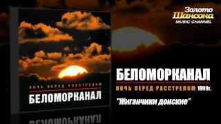 Беломорканал - Жиганчики донские