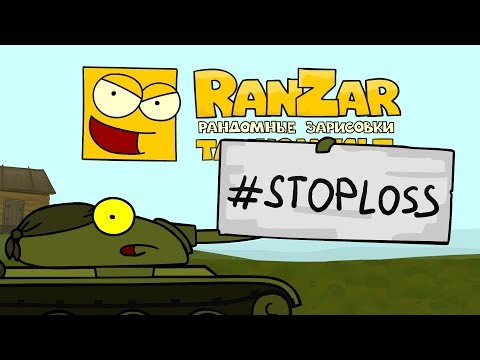 Tanktoon - Stoploss