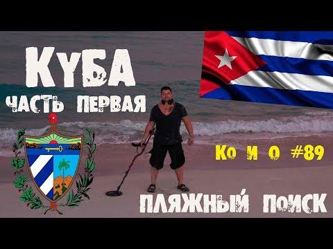 Пляжный поиск на Кубе