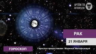 Гороскоп на 21 января 2019 г.