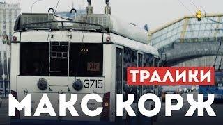 Макс Корж - Тралики