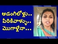 YCP MLA Roja Sensational Comments on Chandrababu : Selfie ..