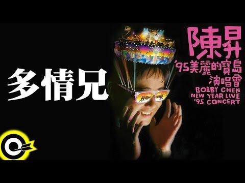 多情兄-'95美麗的寶島演唱會 (官方完整版LIVE)