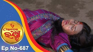 Ama Ghara Laxmi | Full Ep 687 | 19th July 2018 | Odia Serial – TarangTV