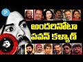 Watch what Tollywood celebrities have to say about Pawan K..