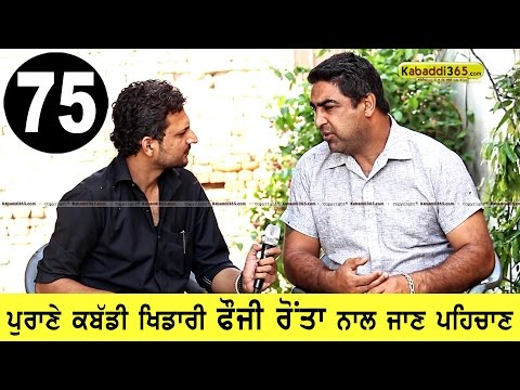 Fauji Raunta ( Kabaddi Player ) Interview By Kabaddi365.com