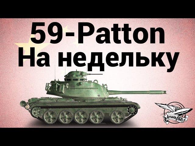 Обзор среднего танка 59 Паттон от Amway921WOT в World of Tanks (0.9.10)