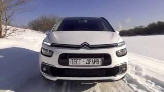 Citroen C4 Grand Picasso Тест драйв Иван Зенкевич
