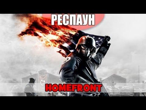Респаун - Выпуск 4 - (Homefront)