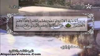 HD المصحف المرتل الحزب 33 للمقرئ محمد إراوي