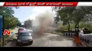 Tempo Traveller Catches Fire at Tirumala Ghat Road