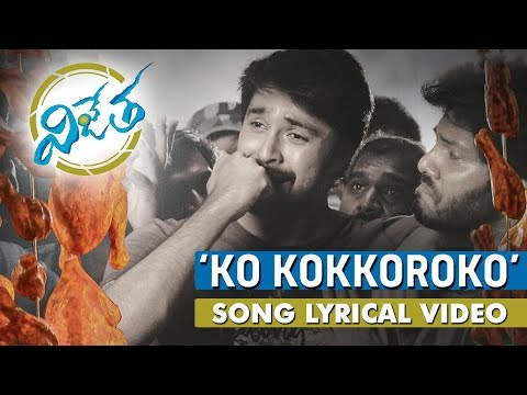 Ko Kokkoroko Full Song With Lyrics - Vijetha Movie
