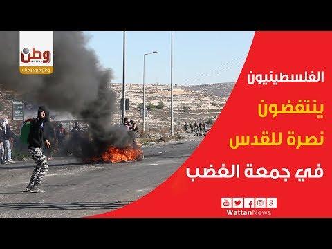 الفلسطينيون ينتفضون في جمعة الغضب نصرة للقدس