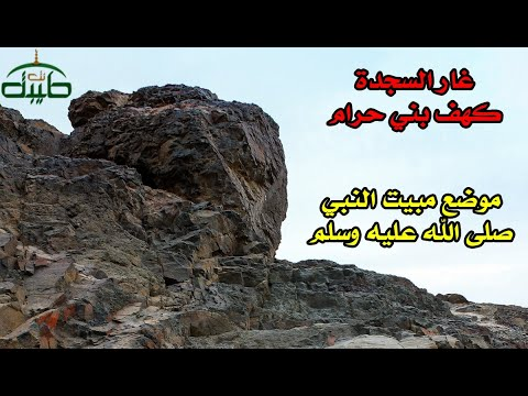 غارة السجدة ( كهف بني حرام ) في المدينة المنورة